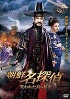 Detective K: Secret of the Lost Island (DVD)(Japan Version)
