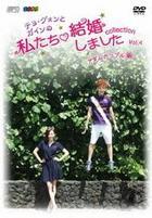 Jo Kwon & Gain's - We Got Married Collection (Adam Couple) (DVD) (Vol.4) (Japan Version)