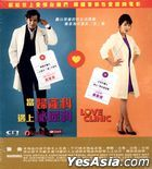 Love Clinic (2015) (VCD) (Hong Kong Version)