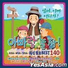 New Children's Song Best 140 (3CD)