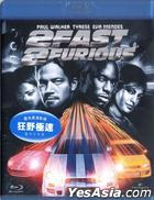 2 Fast 2 Furious (2003) (Blu-ray) (Hong Kong Version)