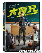 Big Brother (2018) (DVD) (Taiwan Version)