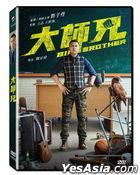 大師兄 (2018) (DVD) (台灣版)
