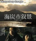Sketches of Kaitan City (Blu-ray) (Normal Edition) (English Subtitled) (Japan Version)