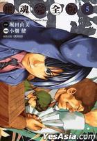 棋魂 (完全版) (Vol.5)