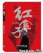 紅盒子 (2017) (DVD) (台灣版)