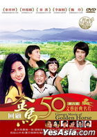 50 Literary Movie of Golden Horse Part 6 (DVD) (10-Disc Boxset) (Taiwan Version)