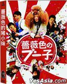 Boo-Ko's Rosy Future (2014) (DVD) (Taiwan Version)