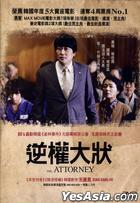 The Attorney (2013) (DVD) (Hong Kong Version)