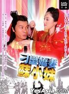 Diao Man Jiao Qi Su Xiao Mei (DVD) (Part II) (End) (Taiwan Version)