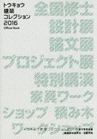 toukiyou kenchiku korekushiyon 2016 2016 ofuishiyarubutsuku OFFICIAL BOOK zenkoku shiyuushi setsukei rombun purojiekutoten tokubetsu kouen wa kushiyotsupu