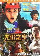 Treasure Hunt (2011) (DVD-9) (China Version)
