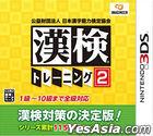 日本汉字能力检定协会 汉检训练2 (3DS) (日本版)
