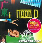 Noon D (2CD) (Reissue Version)