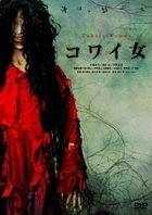 Unholy Women (DVD) (Special Priced Edition)  (Japan Version)