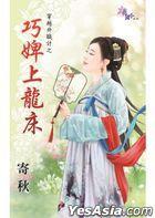 Hua Yuan Xi Lie 1974 -  Chuan Yue Sheng Zhi Ji Zhi Qiao Bi Shang Long Chuang