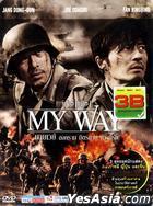 マイウェイ 12,000キロの真実 (DVD) (タイ版)