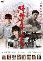 Tsugaru Hyaku Nen Shokudo  (DVD) (Special Priced Edition)  (Japan Version)