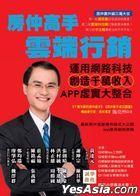 Fang Zhong Gao Shou Yun Duan Xing Xiao : Yun Yong Wang Lu Ke Ji Chuang Zao Qian Wan Shou Ru ,APP Xu Shi Da Zheng He