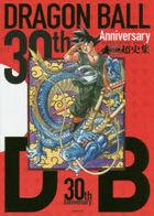 30th ANNIVERSARY Dragon Ball -SUPER HISTORY BOOK-