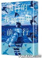 Jian DuiCollection  Shui Lei Zhan Dui Bian Nian Shi (1)