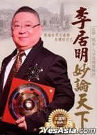 Li Ju Ming Miao Lun Tian Xia