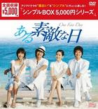 One Fine Day (DVD) (6-Disc) (Japan Version)