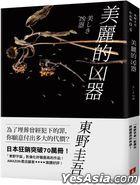 Mei Li De Xiong Qi (New Edition)
