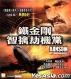 Ransom (1974) (VCD) (Hong Kong Version)
