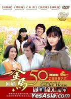 50 Literary Movie of Golden Horse Part 4 (DVD) (10-Disc Boxset) (Taiwan Version)