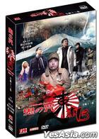 Unbelievable - Japan 13 (DVD) (Ep.1-13) (End) (i-Cable TV Program) (Hong Kong Version)