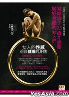 Xie Gei Guo Le25 Sui Cai Xiang Yao Gu Hao Shen Ti De Nu Ren Men