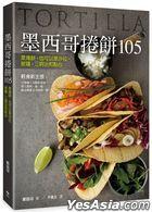 Mo Xi Ge Juan Bing105 : Shi Juan Bing , Ye Ke Yi Shi Sha La , Pi Sa , San Ming Zhi He Dian Xin