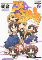 ぷちます! 7 / Dengeki Comics EX DE135−10