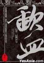 Sha Xie  Juan Er  Guan He Ling