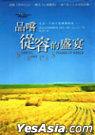 PIN CHANG CONG RONG DE SHENG YAN JING ZHUANG