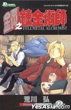 Fullmetal Alchemist (Vol.22)