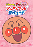 SOREIKE!ANPANMAN PIKAPIKA COLLECTION::ANPANMAN TO KAGEBOUYA (Japan Version)