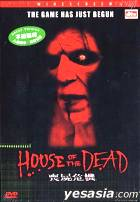 House Of The Dead (DTS Version)
