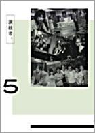 Engisha 2nd Series Vol.5 (Japan Version)