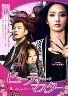 Beauty Master (DVD) (Japan Version)