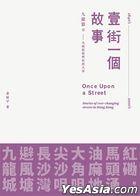 Yi Jie Yi Ge Gu Shi  Jiu Long PianII—— Jiu Long Jie Dao Yu She Hui Da Shi