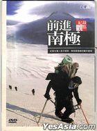 Qian Jin Nan Ji (DVD) (Taiwan Version)