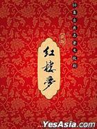 紅樓夢 (2010) (DVD-9) (完) (中國版)