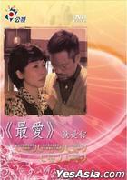 最爱就是你 (DVD) (台湾版)