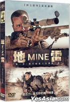 Mine (2016) (DVD) (Taiwan Version)