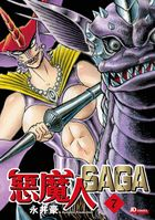 Devilman Saga (Vol.7)