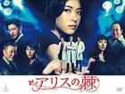 Alice no Toge (DVD Box) (Japan Version)