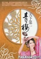 Tian Xia Di Yi Qing Lou 5 -  Zheng Dun