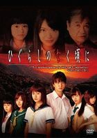 Movie Higurashi When They Cry DVD-BOX (Japan Version)